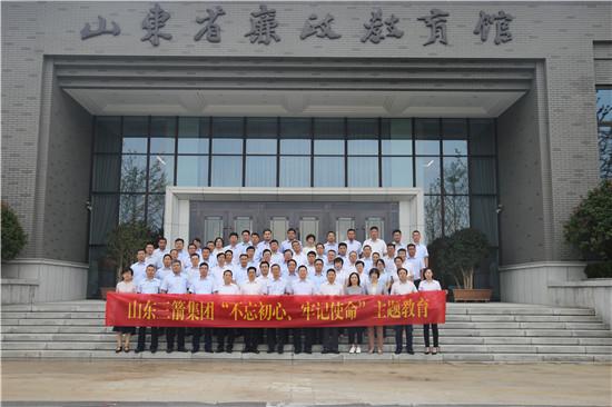 三箭集团党委组织党员干部赴山东省廉政教育馆接受警示教育