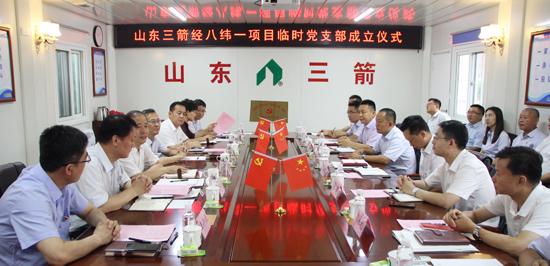 探索党建新模式 支部建到项目部——山东三箭集团首个项目临时党支部揭牌成立