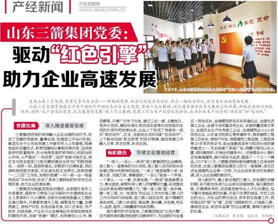 《济南日报》对山东三箭集团党建工作进行专题报道