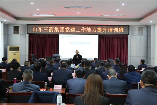山东三箭集团党建工作能力提升培训班在枣矿集团党校开班