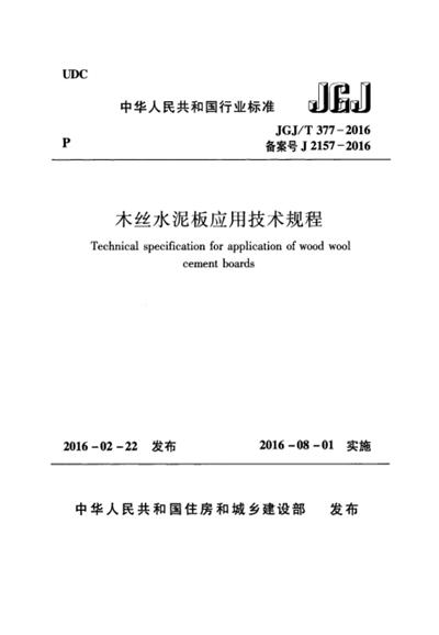 木丝水泥板应用技术规程