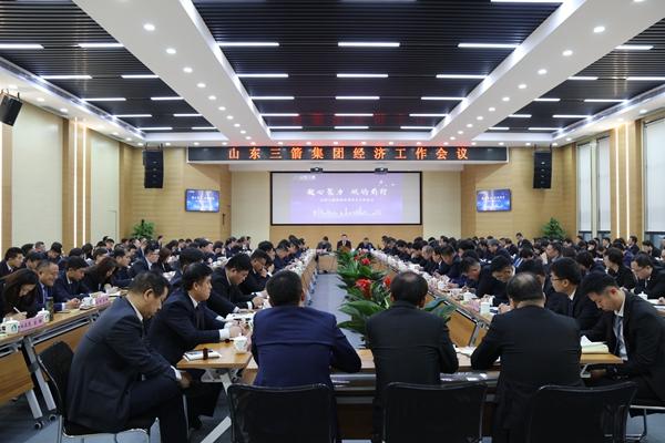 山东三箭集团召开经济工作会议