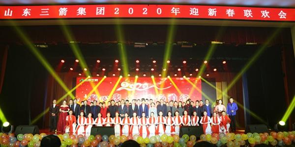 凝心聚力  砥砺前行—山东三箭集团成功举办2020年迎新春联欢会