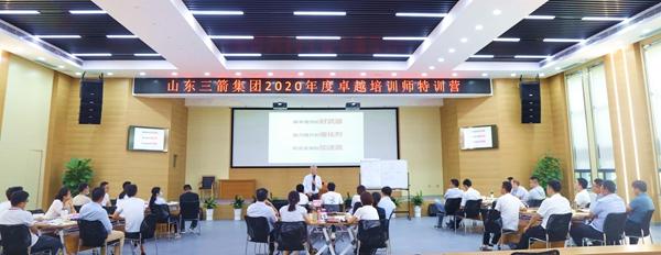 山东三箭集团成功举办首期内训师特训营