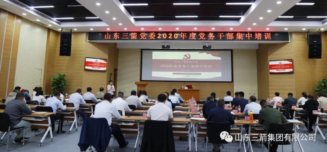 山东三箭集团党委成功举办第二期党务干部集中培训