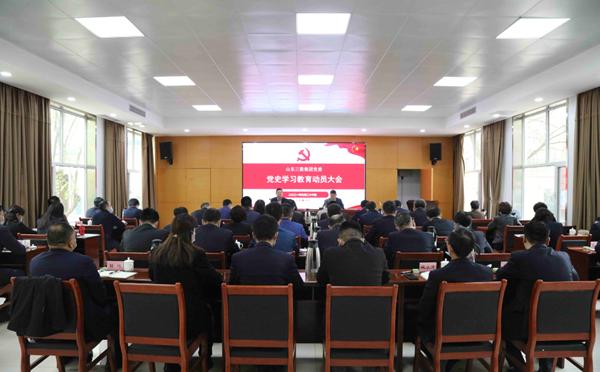 山东三箭集团召开党史学习教育动员大会